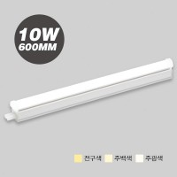 간접등 T5 LED 10W 600MM